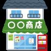 【悲報】マッマ「家業をつげ」パッパ「家業をつげ」→結果wwwww