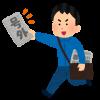 【悲報】令和の号外、メルカリで売られた結果wwwww(画像あり)