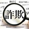 【衝撃画像】 神奈川県警察が作った振り込め詐欺の注意喚起ポスターがヤバイと話題にwwwwwwww