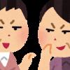 【衝撃】博多大吉と土屋太に不倫の噂→ 発火点がこちら・・・・