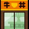 【怒報】牛丼屋で店員にとんでもないこと言われてプチ切れた!!!