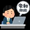 【無能】 Excelくん、令和の元号表記に未対応のまま令和へ突入→ 結果wwwwww