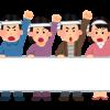 【天皇制反対】東京・新宿がヤバイことにwwwwwww