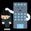 【悲報】ワイ大手電機メーカー勤務(46)、早期退職に申し込むか迷う・・・