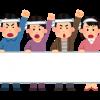 【悲報】偉い人「増税賛成!w賃金引き上げ反対!w」→ 結果wwwwww