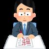 【懐古】中学生ワイ「あっ先生テストの採点間違ってる!」→結果wwwww
