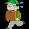【悲報】Twitter民さん「配達の指定時間にいなかっただけで佐川に文句書かれた!!」→(画像あり)