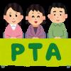 【愕然】保護者「PTA辞退します」校長「やめたら子どもに不利益が及びますよ」→ 結果・・・