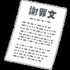 【衝撃】宮迫博之さん、謝罪文に衝撃の事実が判明wwwとんでもないことがバレてしまうwwwww