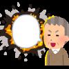 【川崎殺傷】高須院長、松本人志「凶悪犯は不良品」に賛同の理由wwwwwwwwww
