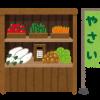 【悲報】旦那が仕事帰りに無人野菜売り場みたいな所で野菜を買ってきたんだけど・・・