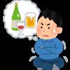 【悲報】禁酒して三日経ったワイ、ヤバい異変が現れ始める・・・