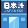 【悲報】日本語が欠陥言語だとわかる画像が話題に→ご覧くださいwwwww