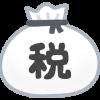 【仰天】SMSで納税催告がスタートwwwwww