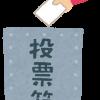 【悲報】岩倉市の職員さん「あかん、ミスして投票用紙が1枚多くなってしもた…せや!」 → 結果wwwwwww