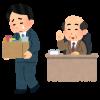 【悲報】俺氏の父親(56)、会社をクビになる・・・