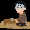 【悲報】今月残り500円で生き抜かなきゃいけないワイの現在wwwww