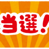 【速報】ワイ、2億円当選した結果wwwwwwwwww