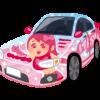 【悲報】ラブライブ!の痛車、めちゃくちゃにされる・・・(画像あり)