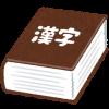 【衝撃】クソ気持ち悪い漢字見つけて草wwwwwwww