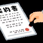 【衝撃】吉本興業、研修生への誓約書の内容がヤバ過ぎ・・・