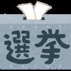 【悲報】N国代表・立花さん、埼玉知事選で惨敗した結果…