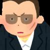 【闇営業】横山やすしと山口組幹部がやばい・・・・・・・・・
