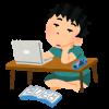 【悲報】午前中ワイ「昼から勉強するぞ」 お昼ワイ「夕方から勉強するぞ」 夕方ワイ「夜から勉強するぞ」→