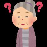【愕然】婆ちゃんが末期の認知症で施設入る→ 年金保険制度破綻する理由がわかった…