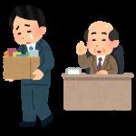 【悲報】弊社の社長「赤字やべえ! 人件費削減のためにリストラするわ!」→ 結果wwwwwwww