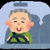 【驚愕】ジッジ「お、駐車場やんけ!」ドガガガガガ→ 結果wwwwwwww(画像あり)