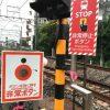 【狂気】京急踏切事故で衝撃の新事実・・・・・
