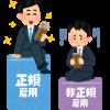 【悲報】安倍総理「非正規という言葉をこの国から一掃する!」 → 結果wwwwwwww