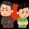 【怒報】ワイ朝からパッパと大喧嘩→ その経緯wwwwwwww
