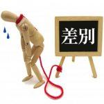 【炎上】芸人Aマッソ「大坂なおみに必要なものは漂白剤」→ 結果wwwwwww