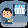 【衝撃】46歳ひきこもりさん「ヤバい、マッマが死んでもうたどうしよう…せや!」→ 結果…