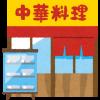 【驚愕】庶民的な中華料理屋に集まったメンツが凄すぎると話題に→ ご覧くださいwwwwwwww(画像あり)