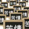 【速報】山梨キャンプ場・小倉美咲ちゃん行方不明事件、とんでもないことが起きる・・・