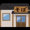 【怒報】箱根そばで朝そばが提供されるまで20分待たされる → 苦情入れた結果…