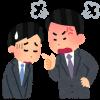 【悲報】ワイ営業マン、取引先から訳わからん理由でブチ切れらる→ その状況…