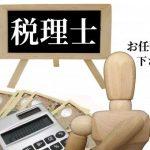 【狂気】チュート徳井義実の脱税、ガチでヤバイwwwwwwww