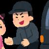 【速報】山梨キャンプ場女児行方不明事件、やはり誘拐か・・・