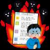 【悲報】ネットでやらかして炎上した結果wwwwwwww