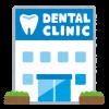 【怒報】ワイ、初めて行った歯医者で受付のクソ女に笑われる→ その経緯…