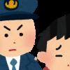 【愕然】村岡さん、裸の画像を送らせた疑いで免職wwwwwwwww