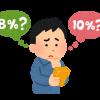 【愕然】消費税10%スタート、知っておくべき衝撃の事実がwwwwwwww