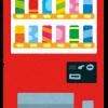 【悲報】やっと見つけた自販機、ラインナップがゴミwwwwwwww(画像あり)