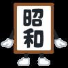 【悲報】昭和生まれさん、終わる…(画像あり)