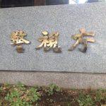 【池袋事故】飯塚幸三元院長が今さら書類送検の理由・・・・・・