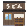 【驚愕】ワイ、丸亀製麺で豪遊wwwwwwww(画像あり)